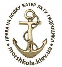 Морская школа Киев