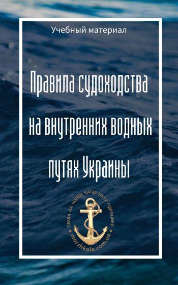 Правила судоходства на внутренних водных путях Украины скачать
