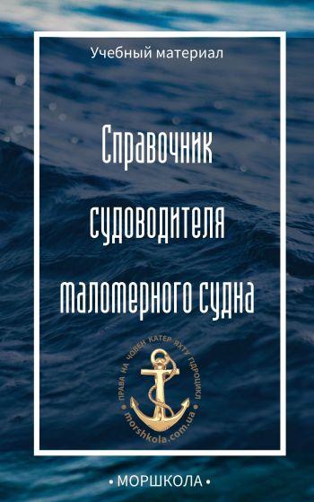 Справочник судоводителя маломерного судна