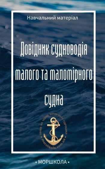 book-2-ukr
