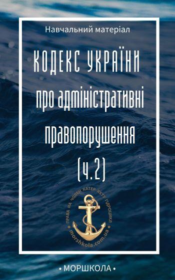 book-4-ukr