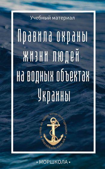 Правила охраны жизни людей на водных объектах Украины скачать