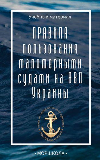 Правила пользования ММС на внутренних водных объектах Украины
