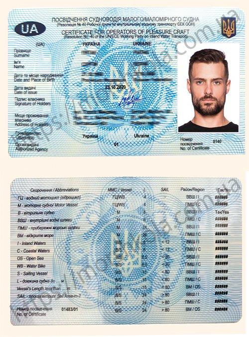 Удостоверение судоводителя малого / маломерного судна Украина 2021